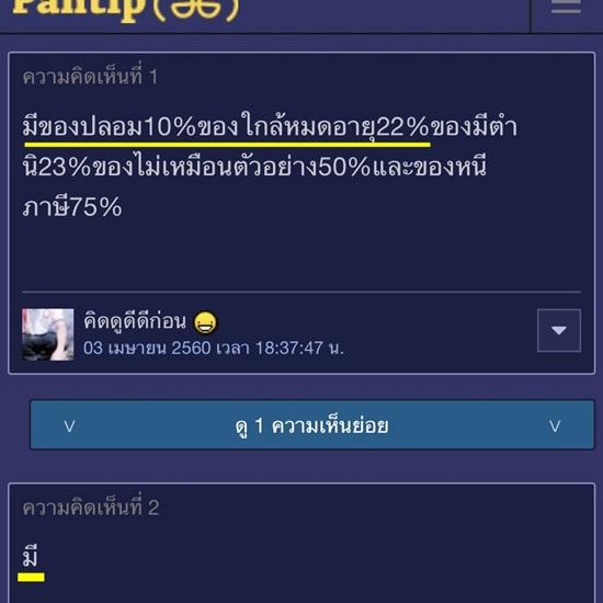 อมาโด้คอลลาเจน Pantip