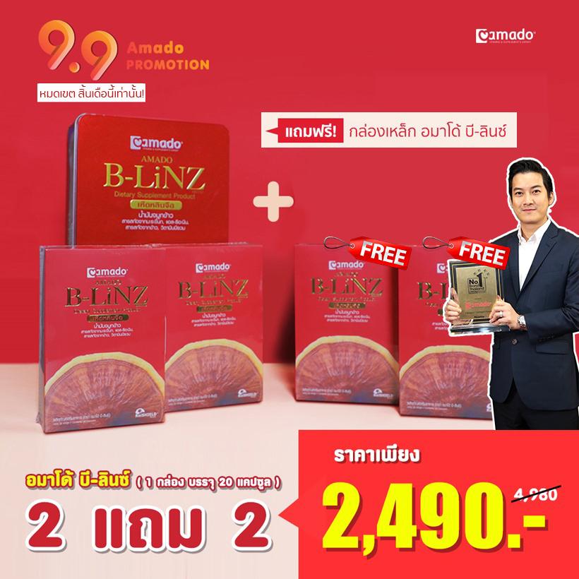 ราคาเห็ดหลินจือ Amado B-LiNZ
