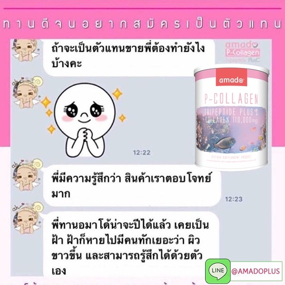 Amado Collagen Plus C แก้ฝ้า
