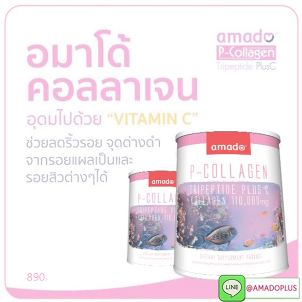 Amado Collagen Plus C
