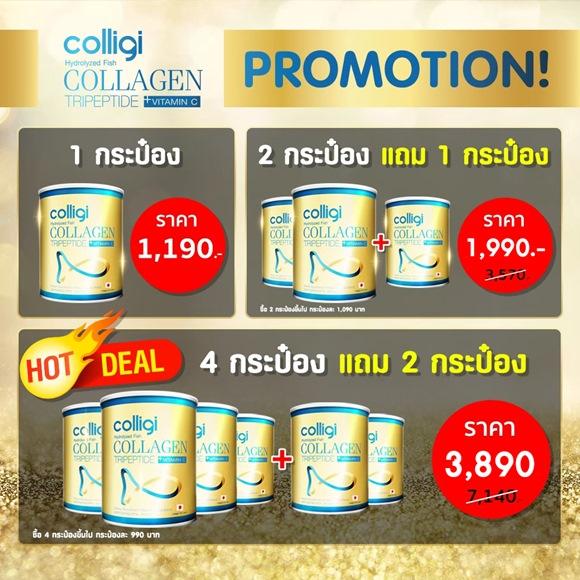 Colligi Collagen ราคาดีที่สุด