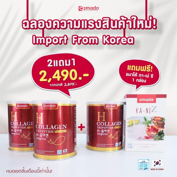 Amado H Collagen Tripeptide ราคาดีที่สุด